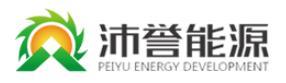 沛誉能源有限公司