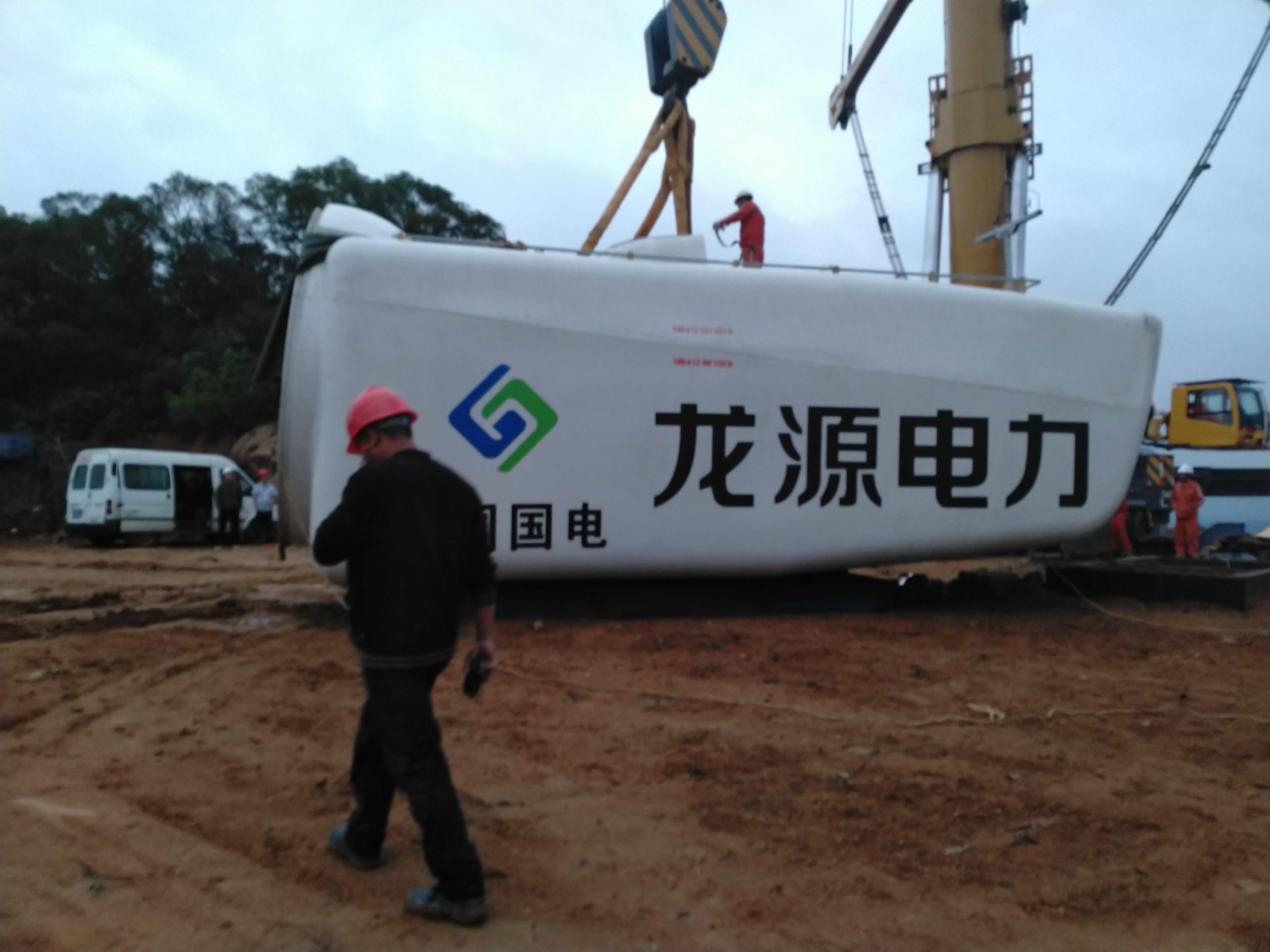 风电业绩-饶平海山项目