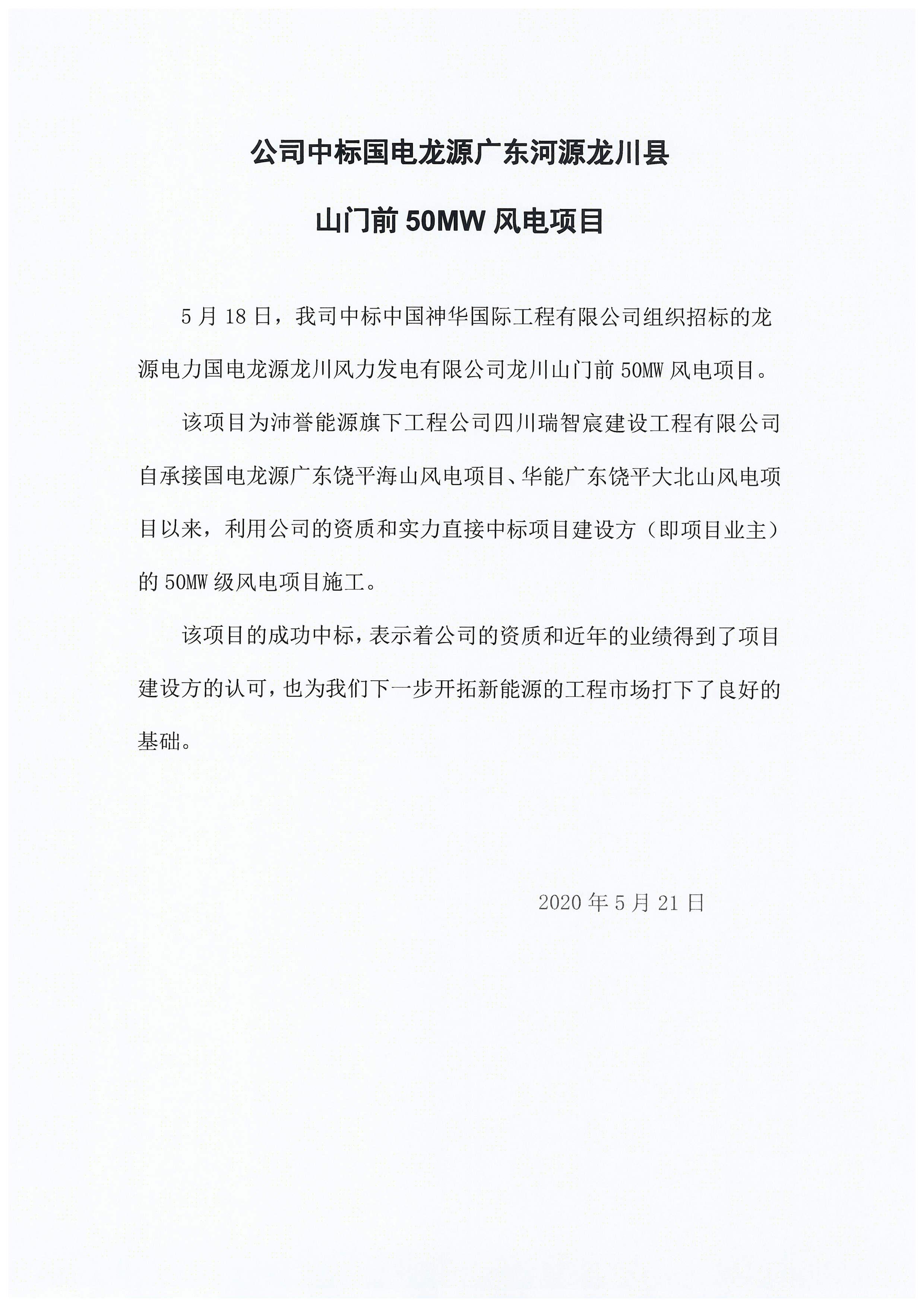 公司中标国电龙源广东河源龙川县 山门前50MW风电项目