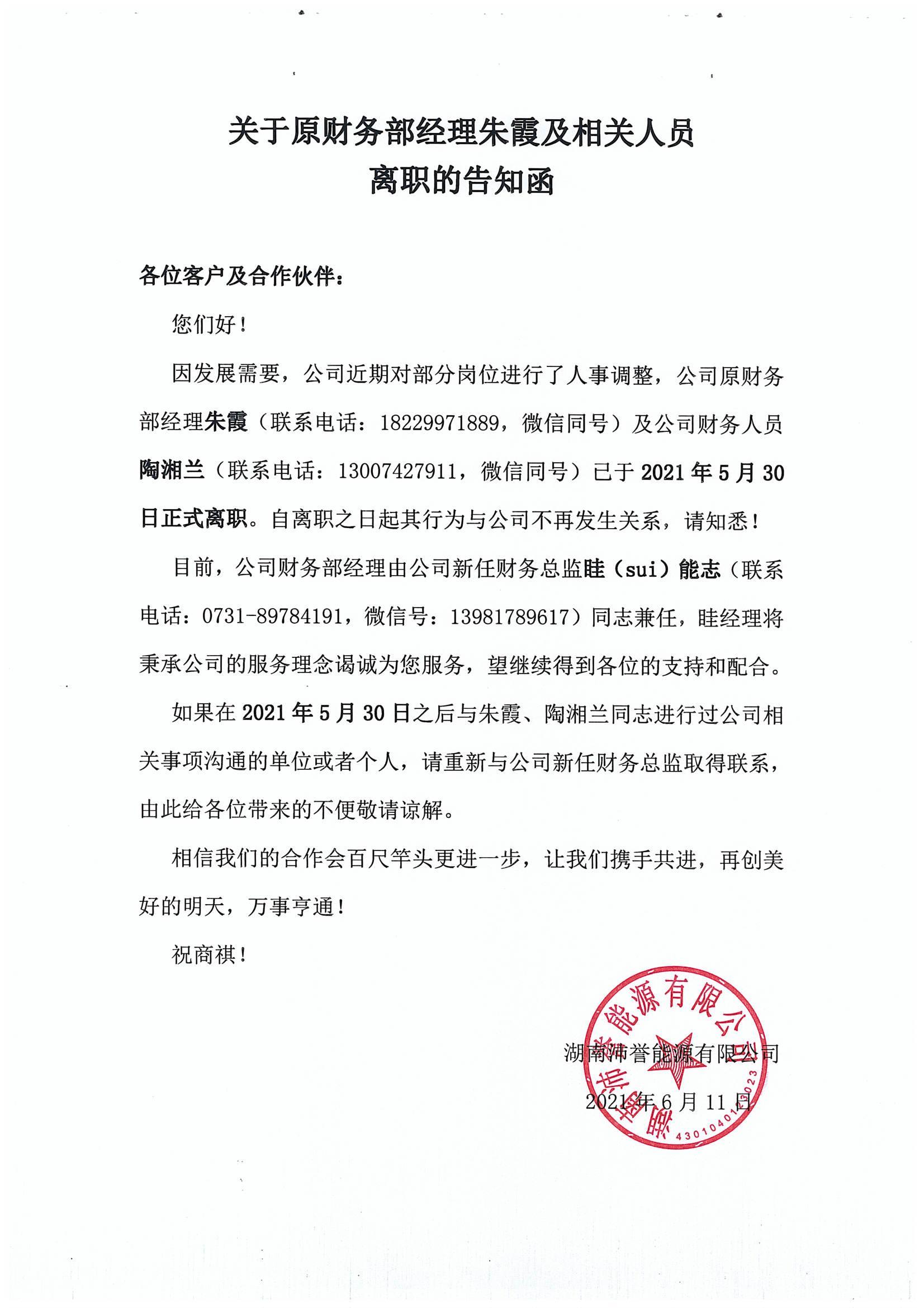 关于原财务部经理朱霞及相关人员离职的告知函