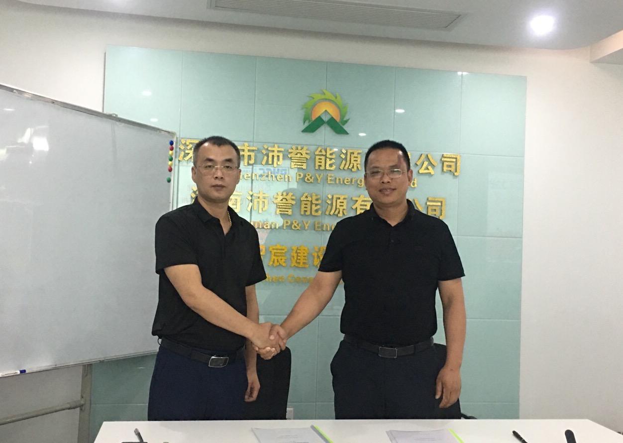 中核集团&沛誉能源 签署长期战略合作协议