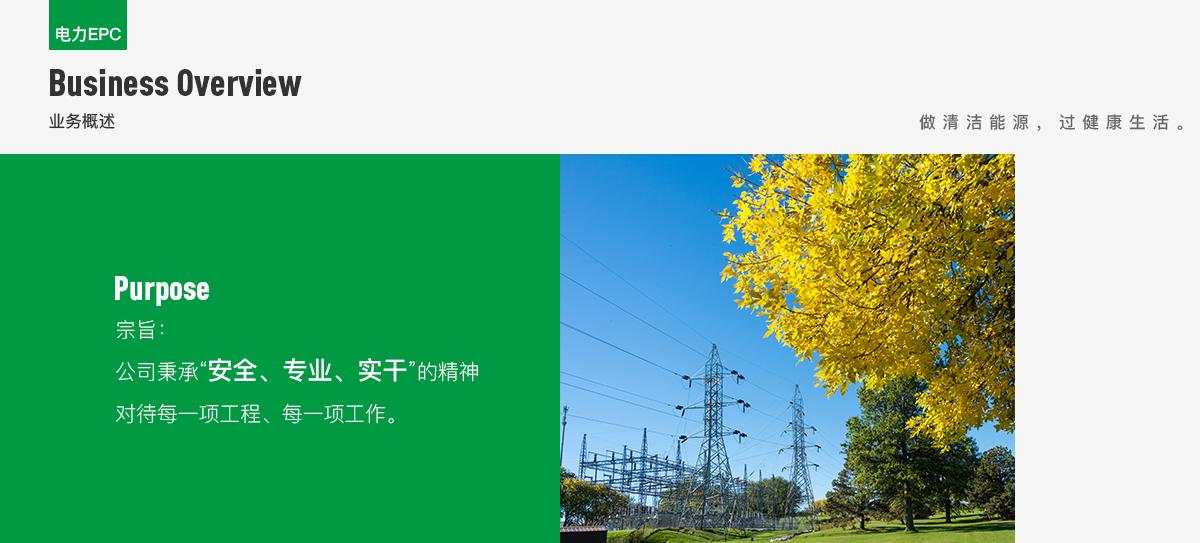 电力epc_01.jpg