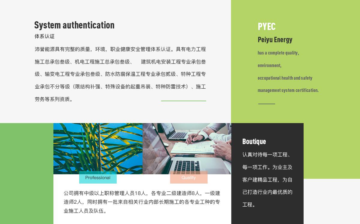 电力epc_02.jpg